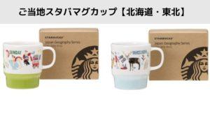 スタバご当地マグカップのデザインや値段は?【北海道・東北】