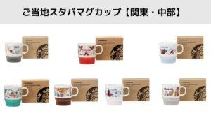 スタバご当地マグカップのデザインや値段は?【関東・中部】