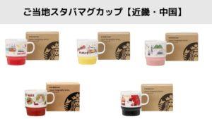 スタバご当地マグカップのデザインや値段は?【近畿・中国】