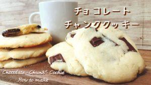 スタバ風チョコレートチャンククッキーの作り方を公開