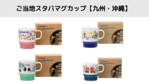 スタバご当地マグカップのデザインや値段は?【九州・沖縄】