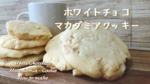スタバ風ホワイトチョコマカダミアクッキーの作り方を公開