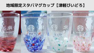 スタバ地域限定マグカップのデザインや値段は?【津軽びいどろ】