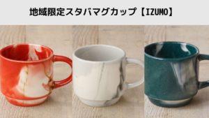 スタバ地域限定マグカップのデザインや値段は?【IZUMO】