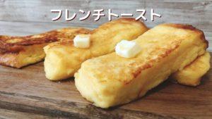 【自宅再現④】スタバ風フレンチトーストの作り方とレシピ