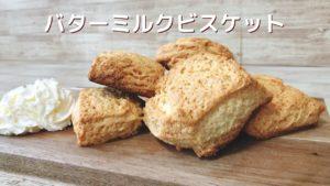 【自宅再現⑤】スタバ風バターミルクビスケットの作り方とレシピ