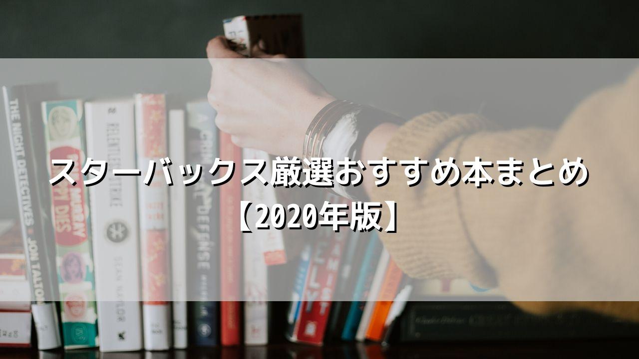 スターバックスおすすめ本6選を読書好きのアナタにまとめて紹介【2020年版】