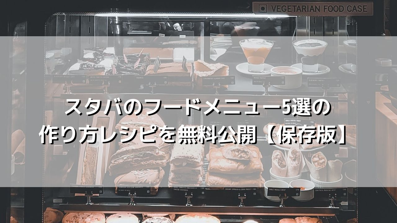 スタバのフードメニュー5選の作り方レシピを無料公開!おうちで簡単再現【保存版】