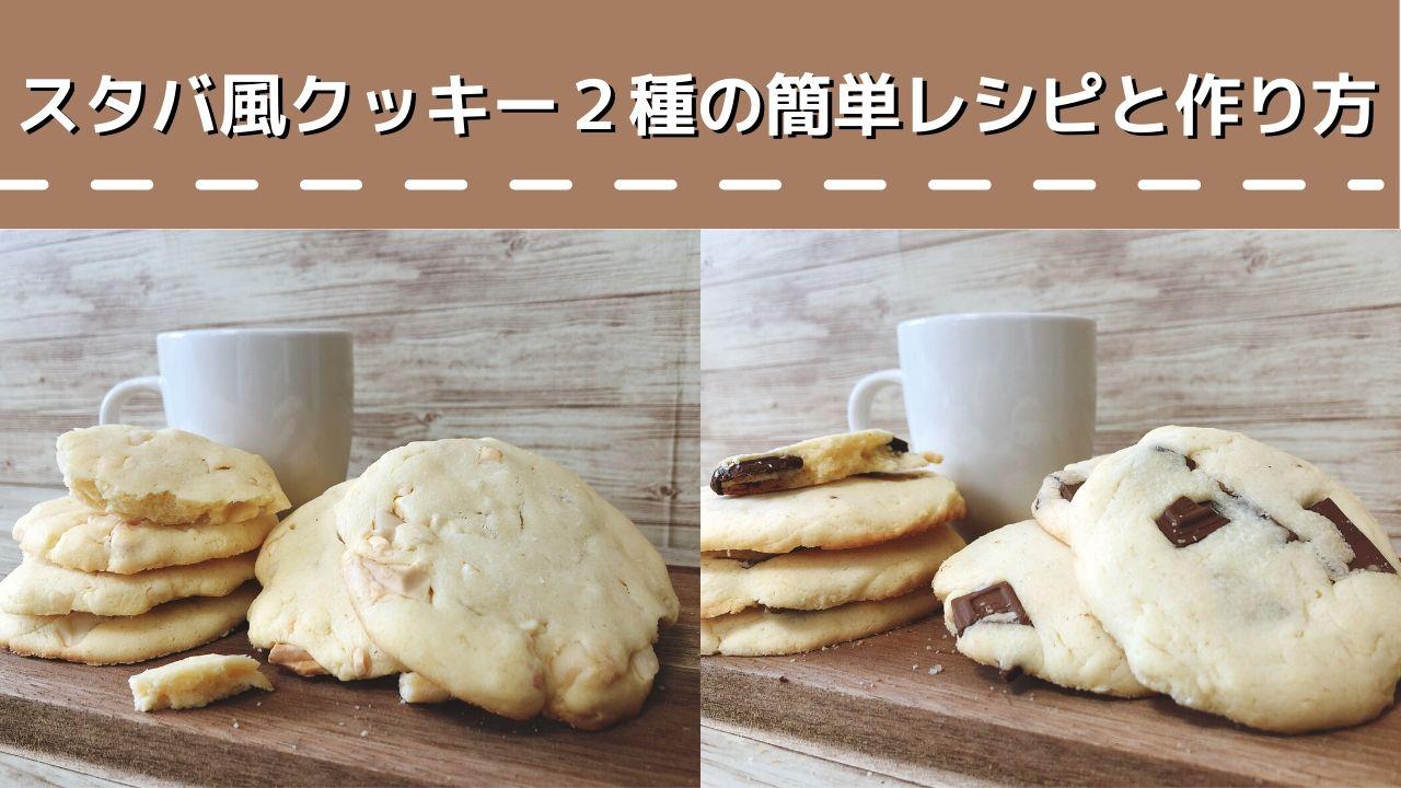 スタバ風クッキーのレシピと作り方を大公開!おうち時間にオススメ【簡単】