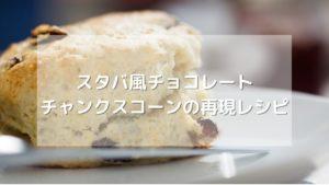 スタバ風チョコレートチャンクスコーンの再現レシピ【材料4つ】