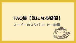 スーパー・百貨店のスタバのコーヒーやオリガミの気になる疑問【FAQ集】
