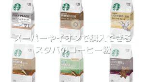 スーパーやイオンで購入できるスタバのコーヒー粉の種類や値段