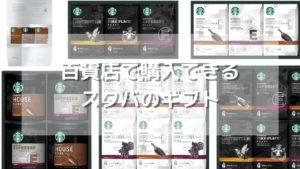 百貨店で発売されているスタバのコーヒーギフト一覧