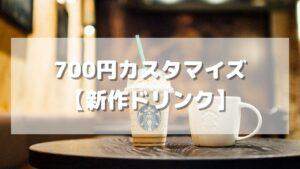 スタバのお得で美味しい新作ドリンクカスタム【700円分】