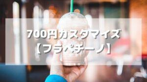 スタバのお得で美味しいフラぺチーノカスタム【700円分】