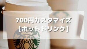 スタバのお得で美味しいホットカスタム【700円分】