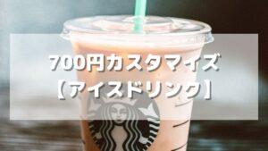 スタバのお得で美味しいアイスカスタム【700円分】