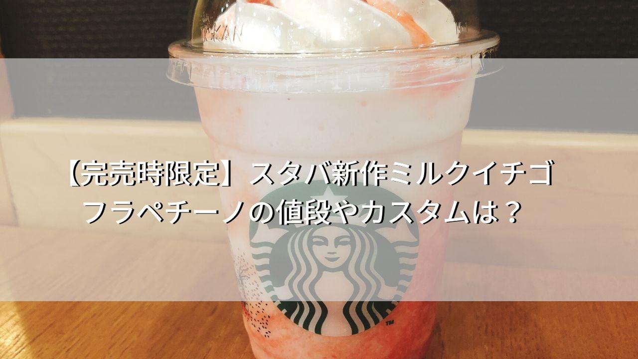 【完売時限定】スタバ新作ミルクイチゴフラペチーノの値段やカスタムは?