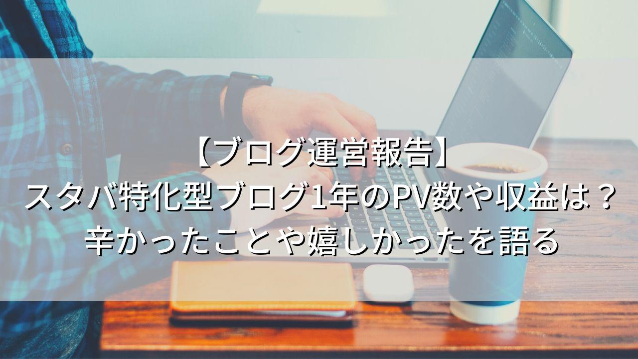 【運営報告】スタバ特化型ブログを初心者が1年続けたPV数や収益は?