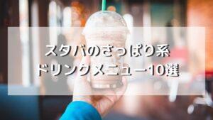 スタバで頼めるさっぱり系ドリンクメニュー10選【夏おすすめ】
