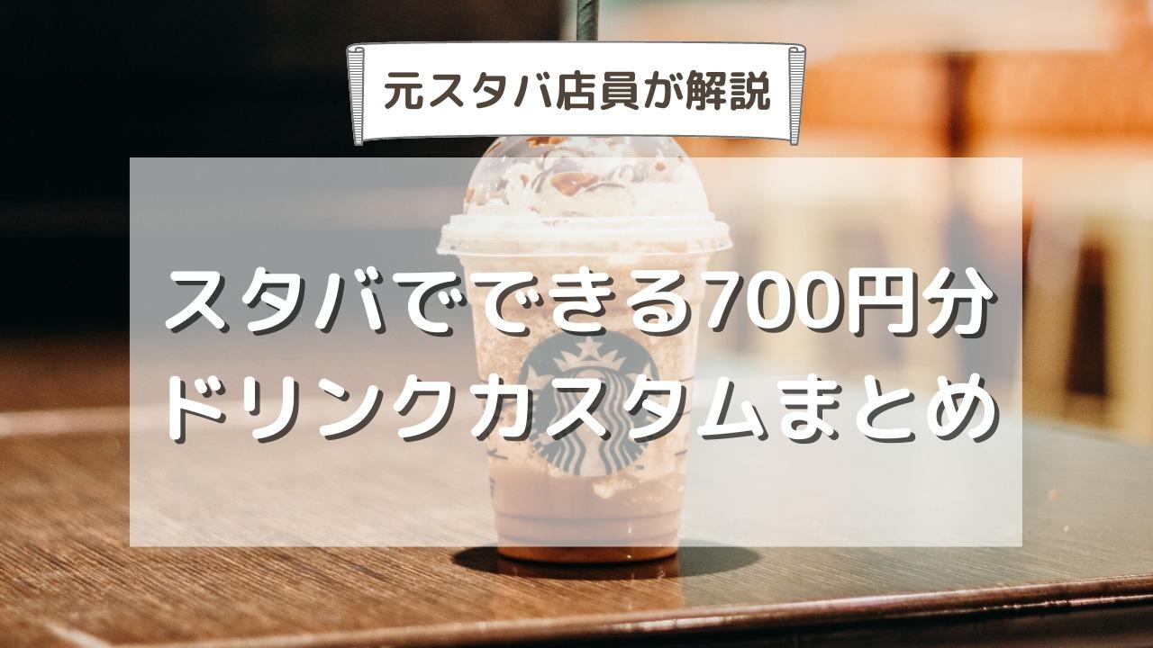 【700円分】スタバのドリンク券をお得においしく味わうカスタムを元店員が紹介