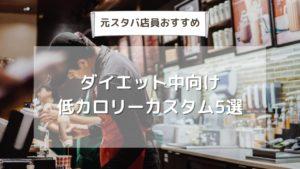 【元スタバ店員おすすめ】ダイエット中向け低カロリーカスタム5選