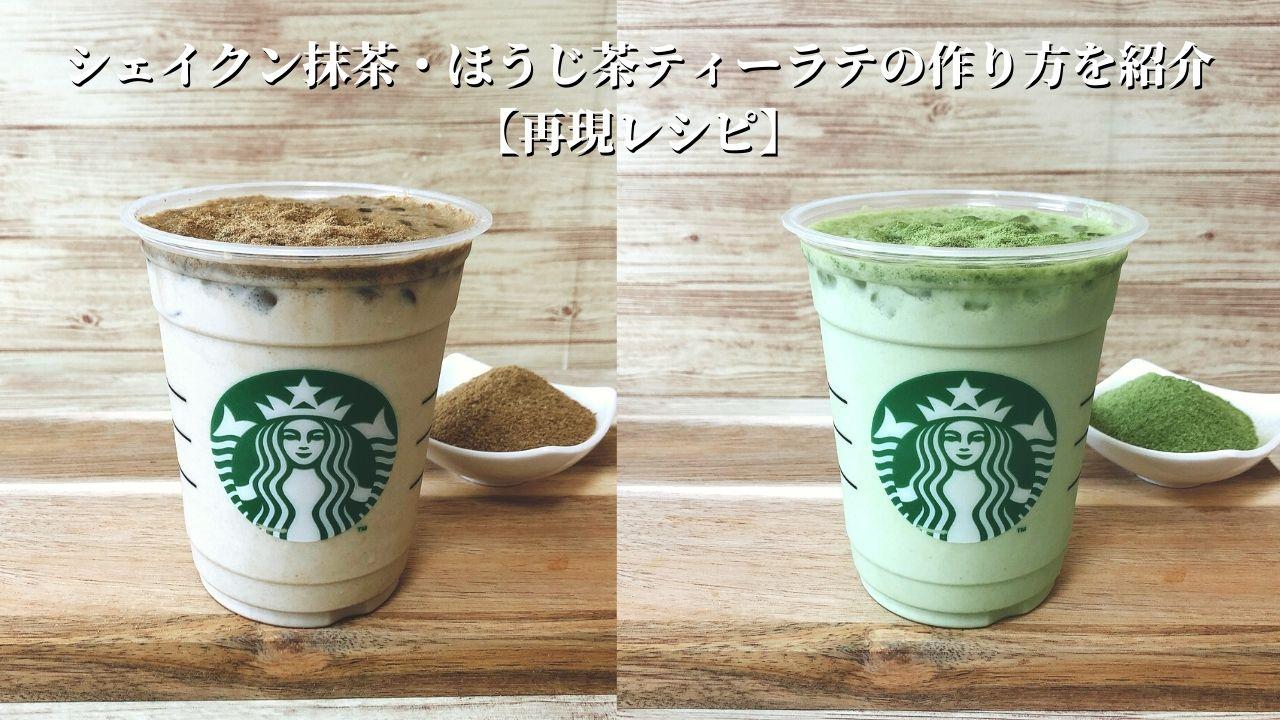 【おうちスタバ】シェイクン抹茶・ほうじ茶ティーラテの作り方を紹介【再現レシピ】