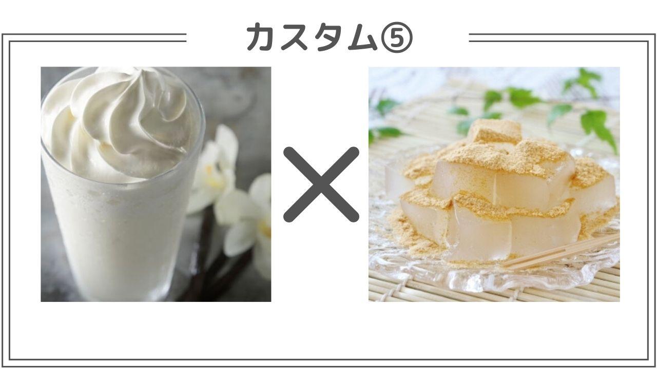 餅 フラペチーノ わらび