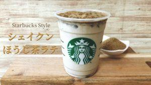 スタバ新作シェイクンほうじ茶ティーラテの作り方を解説