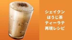スタバ風シェイクンほうじ茶ティーラテの再現レシピ【材料4つ】