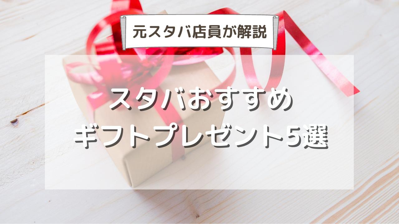 【元店員オススメ】スタバギフトにピッタリのプレゼント5選を紹介【2020年】