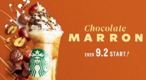 スタバ新作チョコレートマロンフラペチーノの値段や発売期間は?【2020年秋】