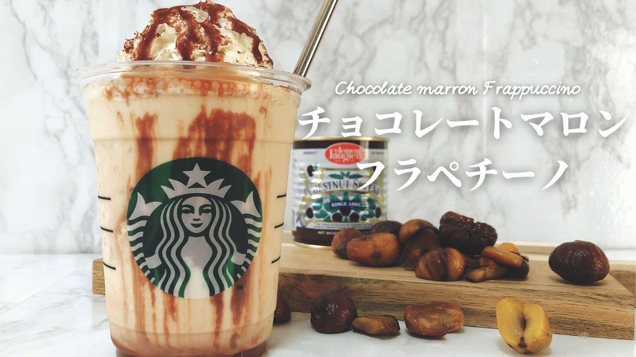【スタバ風】チョコレートマロンフラペチーノの作り方レシピを公開【おうち再現】
