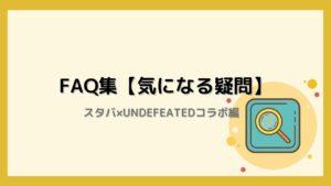 スタバ×UNDEFEATEDのFAQ集【気になる疑問】