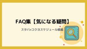 【FAQ集】スタバ新作スケジュール帳の気になる疑問