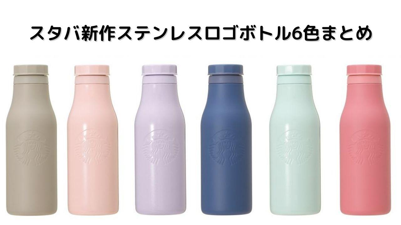 スタバ新作ステンレスロゴボトル6色の値段や発売期間は?使い心地は?