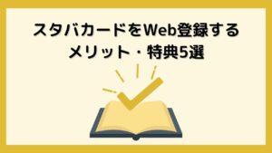スタバカードをWeb登録するメリット・特典5選