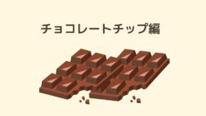 スタバのカスタマイズ素材(チョコチップ)