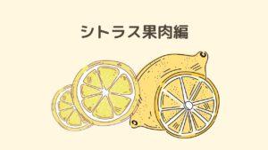 スタバのカスタマイズ素材(シトラス果肉)