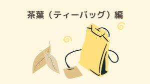 スタバのカスタマイズ素材(茶葉)
