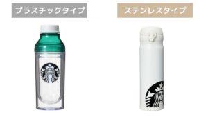 スタバで買えるタンブラー・ボトルの種類【2つ】