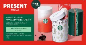 スタバホリデー限定キャニスター缶の入手方法【2020年】
