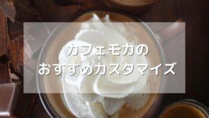 スタバのカフェモカのおすすめカスタムを紹介【元店員伝授】