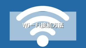 スタバ店舗内でのフリーWi-Fiの接続方法【簡単】