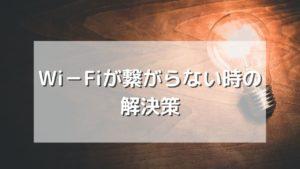 スタバでWi-Fiがつながらない時の解決策【5つ】
