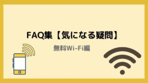 スタバ無料Wi-Fiに関する疑問【FAQ集】