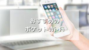おすすめのポケットWi-Fi一覧まとめ