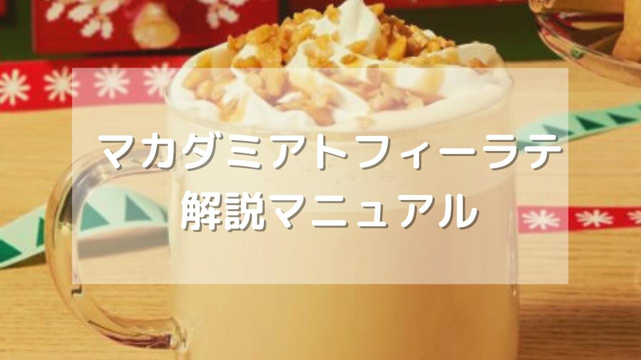スタバ冬の新作マカダミアトフィーラテが新発売|カロリー・味・カスタムまとめ