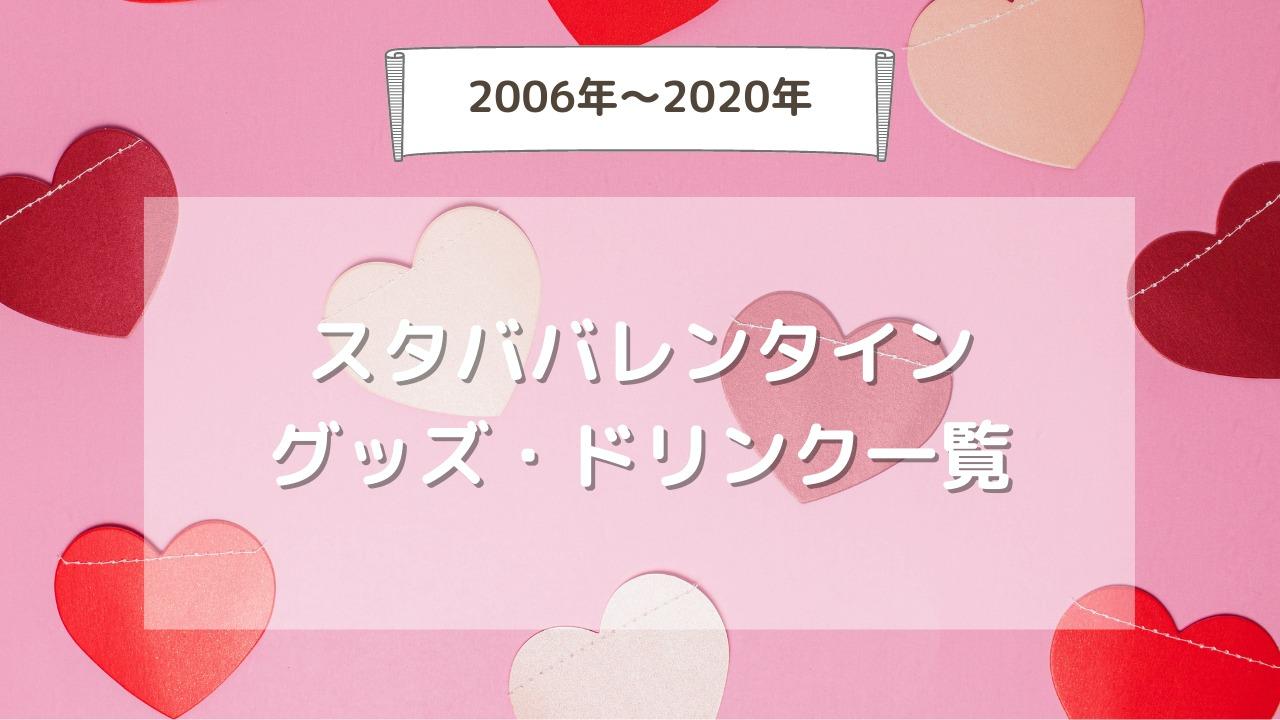 スタバの歴代バレンタイングッズ・ドリンクまとめ【2006年~2020年】