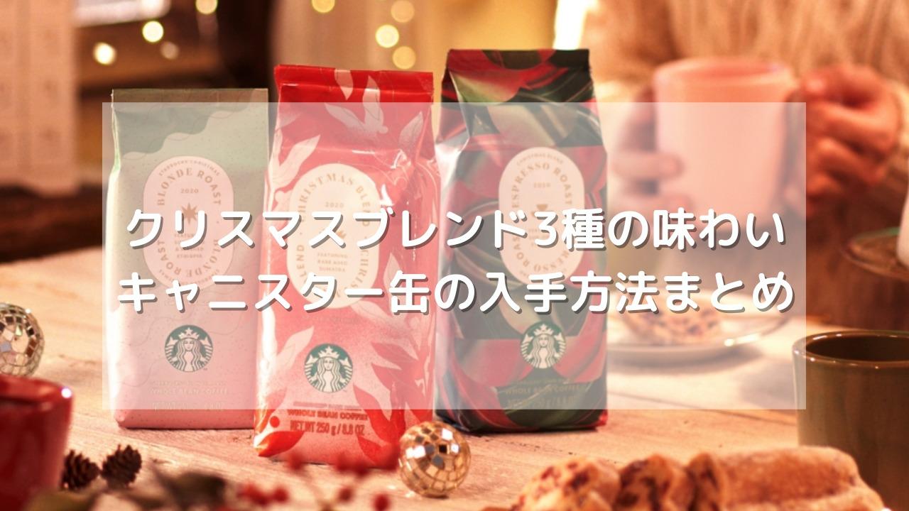 スタバ冬限定クリスマスブレンドの味わい|キャニスター缶の入手方法【2020年】